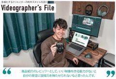 多様化する映像クリエイターの制作スタイルを訊く『Videographer's File<ビデオグラファーズ・ファイル>』高澤けーすけ