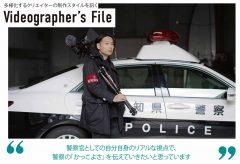 多様化する映像クリエイターの制作スタイルを訊く『Videographer's File<ビデオグラファーズ・ファイル>』西森達也