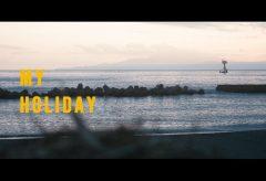 【Views】1030『My Holiday』2分56秒〜歩道橋を下りるとそこは湘南の海。季節外れの海岸には今日もいろいろな人々がそれぞれを楽しんでいる