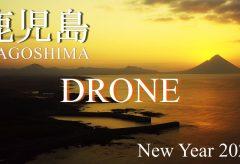 【Views】1035『KAGOSHIMA 2020 New year~枕崎火の神太鼓~』3分53秒〜この地この場所この時間でしか味わえない大切な空間に太鼓の音が響き渡る