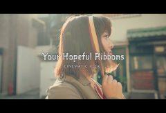 【Views】1051『Your Hopeful Ribbons | CINEfMATIC VLOG』1分〜この作品のシンボルアイテムであるリボン。再開発を終えた下北の街でリボンの旅が始まる