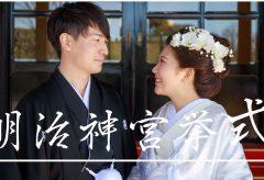 【Views】1055『Cinematic video -Wedding at 明治神宮-』5分42秒〜少し距離を置いて常に優しく見守るカメラが二人の想いを映し出していく