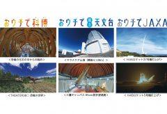 国立科学博物館・国立天文台・JAXAのスマホで見られるVR体験コンテンツ「おウチで」シリーズが 期間限定で無料公開