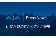 AJA社、U-TAP 製品紹介ビデオをYouTube / Vimeo チャンネルで公開