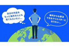 アドビ、クリエイター向けSNS「Behance」のPortfolio活用術を紹介。オンライン英会話セミナーも実施