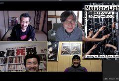 「映像ライティング&カラーグレーディング〜マイスター オブ ライト」出版記念座談会