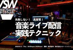 8月号特集連動ウェビナーVIDEO SALON WEBINAR004「音楽ライブ配信実践テクニック」を6月11日に開催