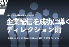 8月号特集連動ウェビナーVIDEO SALON WEBINAR 005「企業配信を成功に導くディレクション」を6月12日に開催