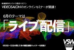 VIDEO SALON WEBINAR 始動! 「ライブ配信」をテーマに6月12日までに5本のウェビナーを開催!(全5本をご紹介)