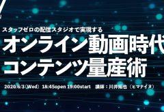 VIDEO SALON WEBINAR001「オンライン動画時代のコンテンツ量産術」スタッフゼロ・自動スイッチングスタジオを運営するクリエイターが解説!