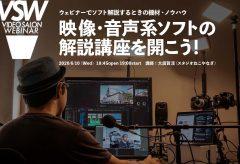 8月号特集連動ウェビナーVIDEO SALON WEBINAR 003「映像・音声系ソフトの解説講座を開こう!」を6月10日に開催