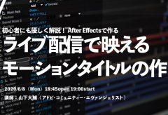 VIDEO SALON WEBINAR002「初心者にも優しく解説! After Effectsで作るライブ配信で映えるモーションタイトルの作り方」