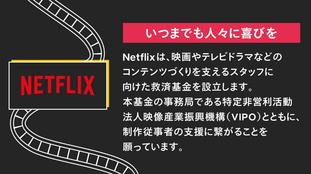 Netflix、 映画・テレビドラマ制作従事者に10万円を支給。救済基金約1億円を拠出