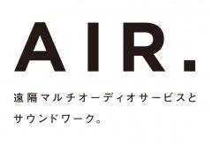 クリエイティブサウンドユニット EIGHTYEIGHT. がリモートオーディオ制作サービス『AIR. 』をスタート