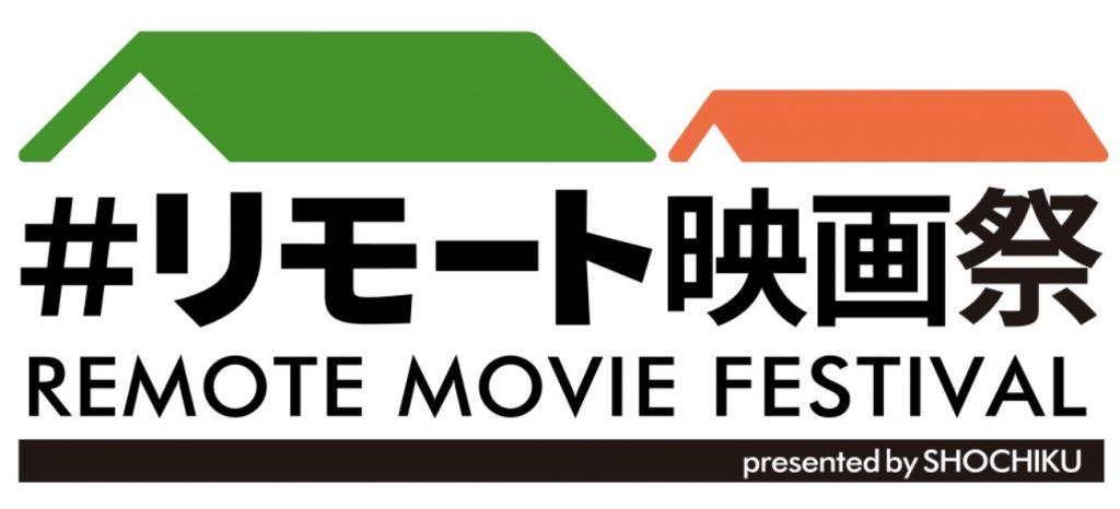 松竹、自宅でリモート制作した短編映画を SNS で募集。グランプリは賞金30万円