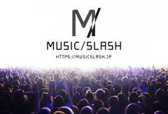 高音質動画配信サービス『MUSIC/SLASH』がα版のテストライブ配信を5⽉29⽇に実施