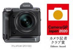 富士フイルム、FUJIFILM GFX100 がカメラグランプリ2020において「カメラ記者クラブ賞」を受賞
