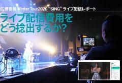 """広瀬香美Winter Tour2020 """"SING""""ライブ配信レポート 〜ライブ配信費用を どう捻出するか?"""