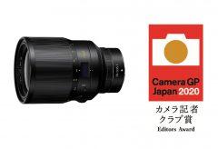 ニコン、大口径標準単焦点マニュアルフォーカスレンズ「NIKKOR Z 58mm f/0.95 S Noct」が、カメラグランプリ 2020にてカメラ記者クラブ賞を受賞
