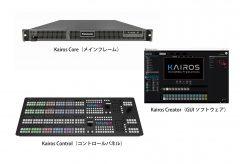 パナソニック、IT/ IPベースのライブ映像プラットフォーム KAIROS の開発を発表