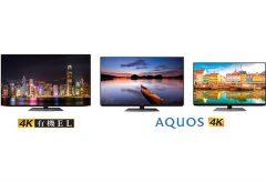 シャープ、4Kテレビ 3ライン11機種を発表。70V型から40V型まで幅広くラインアップ