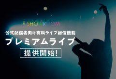 SHOWROOM、有料ライブ配信機能「プレミアムライブ」の提供を開始
