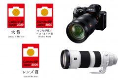 ソニー、カメラグランプリ2020において α7R IVが「大賞」と「あなたが選ぶベストカメラ賞」、FE 200-600mm F5.6-6.3 G OSSが「レンズ賞」を受賞
