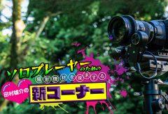 ソロプレーヤーのための撮影機材を探求する田村雄介の[ 新コーナー]Libec TH-G3