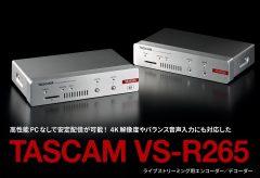 TASCAMライブストリーミングエンコーダー VS-R265 で4K LIVE配信をしてみた