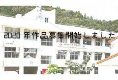 「4K・VR徳島映画祭2020」今年はオンライン開催。作品の公募も開始