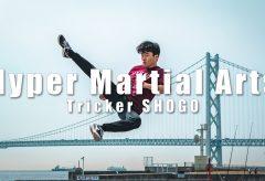 【Views】1097『Hyper Martial Arts × Tricker SHOGO』2分45秒〜Trickingの魅力をあまさず伝えるムービー