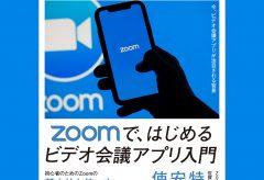 VIDEO SALON6月号はZoom特集! 全編リモートで制作した特集が校了してひと安心
