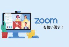 赤坂のビデオショップDVCが6月6日(土)にビデオ倶楽部Zoomミーティングを開催。テーマはATEM Mini Proなど。