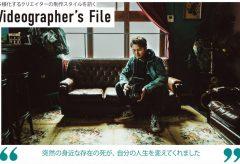 多様化する映像クリエイターの制作スタイルを訊く『Videographer's File<ビデオグラファーズ・ファイル>』佐藤正樹