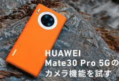 4K/60p、4K HDR+に加え、驚異の最大7680fpsハイスピード撮影にも対応する5G対応スマートフォン! HUAWEI Mate30 Proの カメラ機能を試す
