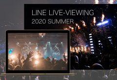 LINE、有料オンラインライブ「LINE LIVE-VIEWING」を今夏より提供。券売から販売促進・配信・課金まで一元化