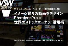 VSW011  イメージ通りの動画をデザイン~Premiere Pro × 世界のストックマーケット活用術 講師:河野 緑(オフィス・ユニコ)