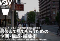 VSW008  YouTubeチャンネル「八王子国の歩き方」の作り方~最後まで見てもらうための企画・構成・編集術 講師:中野智行