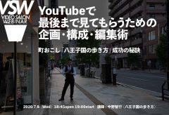 VSW008  YouTubeで最後まで見てもらう企画・構成・編集術〜町おこし「八王子国の歩き方」成功の秘訣 講師:中野智行