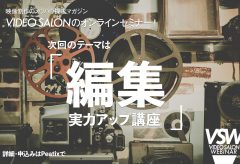VIDEO SALON WEBINAR 第二弾! 「映像編集」をテーマに7月14日までに6本のウェビナーを開催!