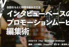 VSW009インタビューベースのプロモーションムービー編集術(講師:大石健弘・聞き手:曽根隼人)