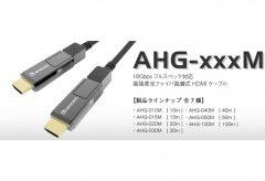 エーディテクノ、18Gbps フルスペック対応 高強度光ファイバ 脱着式 HDMIケーブル シリーズを発表