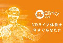 アルファコード、高品質VR生ライブ配信サービス 「Blinkyライブ配信サービス」の提供を開始