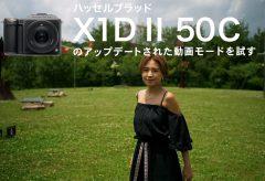 ハッセルブラッド X1D II 50Cのアップデートされた動画モードを試す