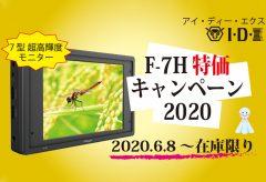アイディーエクス、超高輝度モニター F-7H の特価キャンペーンを開催