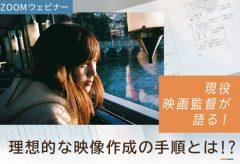 セキド、松本 花奈監督によるZoomウェビナー「現役監督が語る! 理想的な映像作成の手順とは」を6月20日に開催