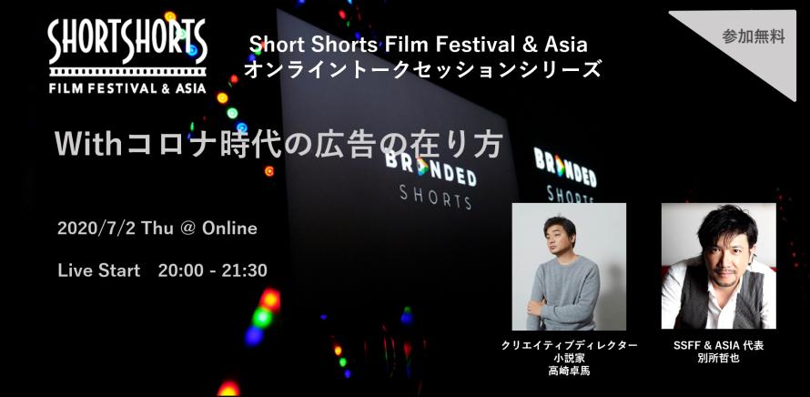 """国際短編映画祭""""SSFF&ASIA""""主催、別所哲也×高崎卓馬のオンライントークセッションが7月2日に開催"""