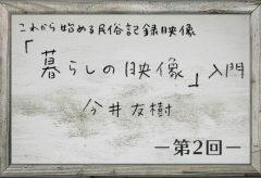「暮らしの映像」入門  第2回 〜無形民俗文化財の映像記録 その1
