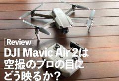 DJI Mavic Air 2は空撮のプロの目にどう映るか?