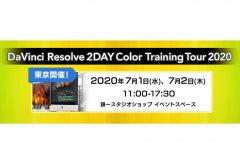 【銀一スタジオショップ・セミナー】鈴木佑介氏が伝授する「 DaVinci Resolve 2DAY Color Training Tour 2020」が7月1日、2日に開催